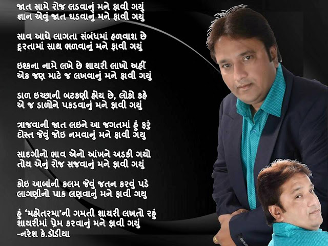 जात सामे रोज लडवानुं मने फावी गयुं Gujarati Gazal By Naresh K. Dodia