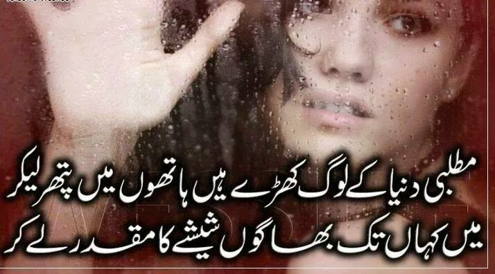 Global Pictures Gallery: Romantic Urdu Shayari Full HD Wallpapers