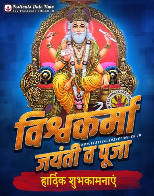 Vishwakarma Puja HD Wallpaper Download