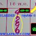 มาแล้ว...เลขเด็ดงวดนี้ 3ตัวตรงๆ หวยเด็ด หวยปฎิทินจีน งวดวันที่1/6/61