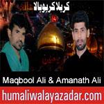 https://www.humaliwalyazadar.com/2018/09/maqbool-ali-amanath-ali-nohay-2019.html