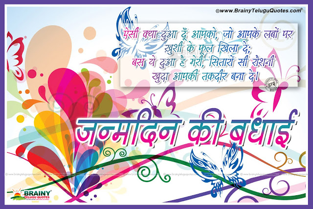 Hindi latest birthday greetings wishes, happy birthday quotes hd wallpapers in Hindi