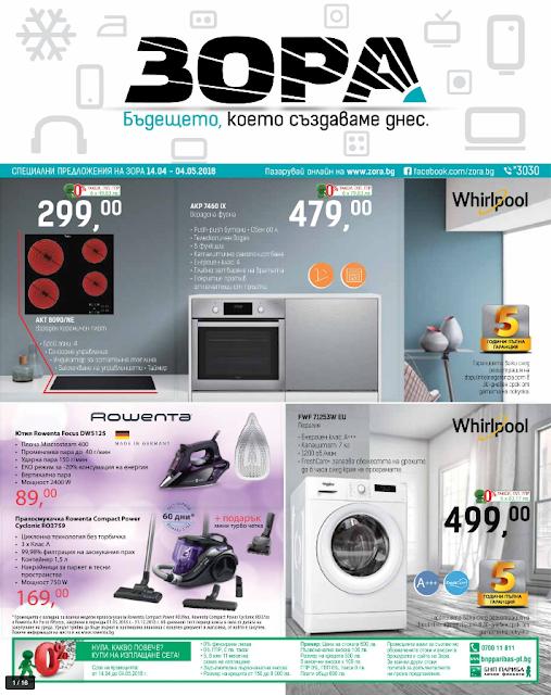 http://platform.broshura.bg/brochures/brochure_view/zora/1#page=0
