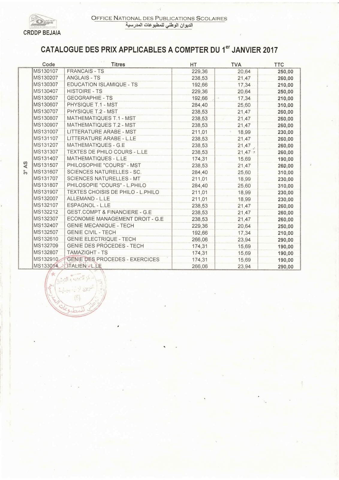اسعار الكتب المدرسية للطور الثانوي جميع السنوات 2017 - 2018