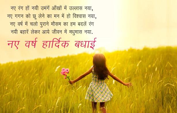 happy new year in hindi shayari 2018