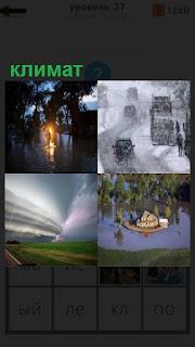 1100 слов несколько вариантов климата в картинках 37 уровень