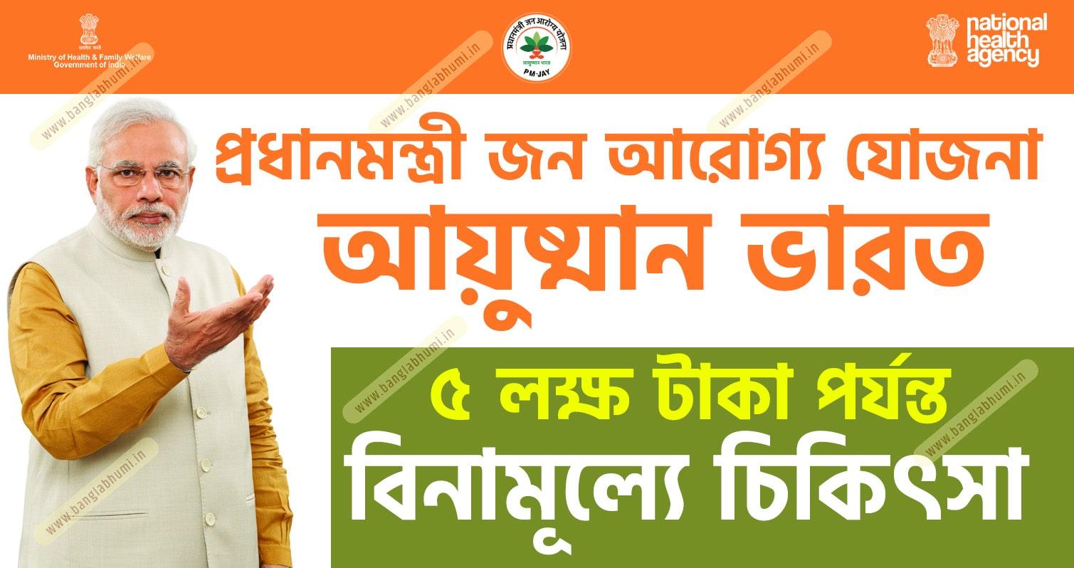 Pradhan Mantri Jan Arogya Yojana West Bengal, West Bengal Ayushman Bharat Yojana