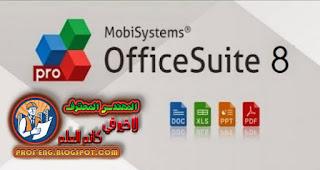 OfficeSuite Pro + PDF تطبيق يمكنك من عمل ملفات وورد واكسل وبور بوينت و pdf علي هاتفك والتعديل عليهم
