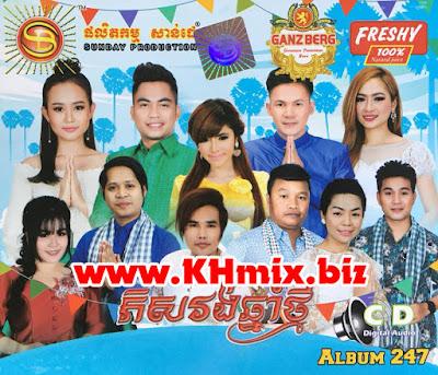 Sunday CD Vol 247 | Khmer New Song 2018