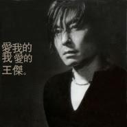 Wang Jie (Dave Wang 王杰) - Da Yue Zai Dong Ji (大约在冬季)
