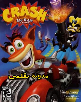 تنزيل لعبة Crash Team Racing من ميديا فاير