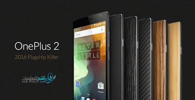 إمكانيات ومواصفات هاتف OnePlus 2 المنتظر بشدة
