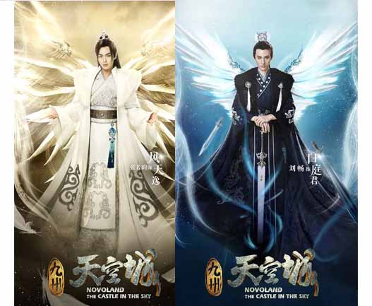 Drama Cina Novoland: The Castle in the Sky