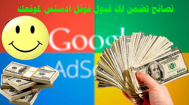 نصائح و خطوات تضمن قبولك في جوجل ادسنس