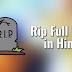 Rip Full Form In Hindi: रिप का फुल फॉर्म क्या है ?