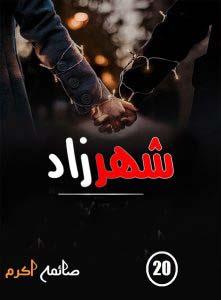 Sheharzaad Episode 20 By Saima Akram Chaudhry