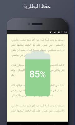 تقليل سطوع الشاشة للهاتف