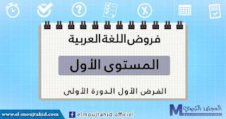 فروض اللغة العربية للمرحلة الأولى -الأول ابتدائي