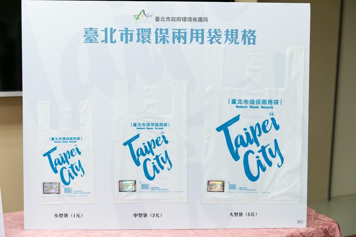 配合擴大限塑公告,臺北市環保局同步推動兩袋合一政策,自明年起,臺北市的量販店、超級市場及連鎖便利商店業者不能再販售購物用塑膠袋。