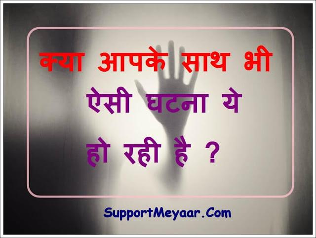 Kya Aapke Sath bhi Aisa Ho Raha Hai