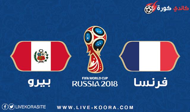 موعد مباراة فرنسا وبيرو  21-6-2018 كأس العالم 2018