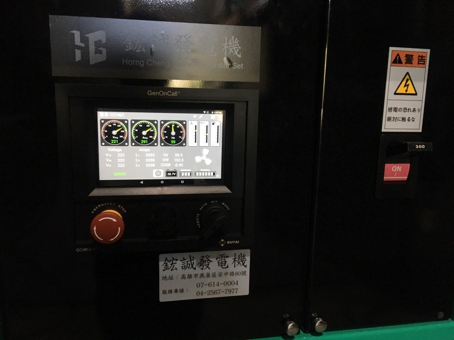 柴油發電機遠端監控系統, 智能發電機, 遠端監控app, 發電機遠端監控系統出租, 發電機遠端監控系統買賣, 微電腦柴油發電機控制器, HCPOWER,