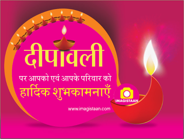 Nice and Cool Diwali Wishes collection with Quotes in Hindi
