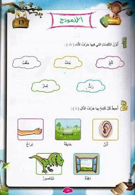 16508239 311009545968306 171313599689089061 n - كتاب الإختبارات النموذجية في اللغة العربية س1