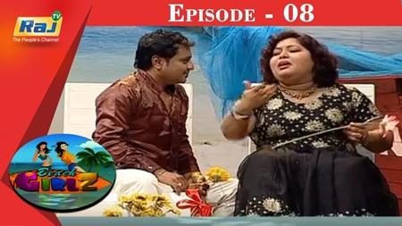 BEACH GIRLZ – Episode – 08   Aarthi   Ganeshkar