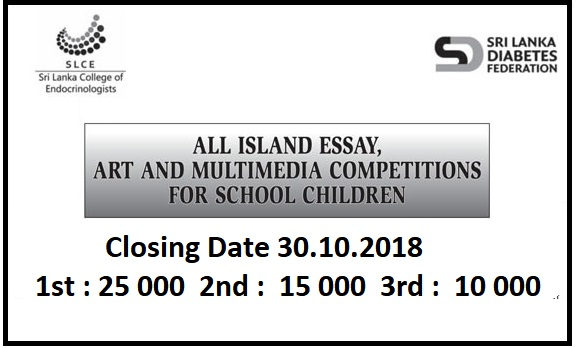 All Island Essay Art Multimedia Competitions For School Children  All Island Essay Art Multimedia Competitions For School Children