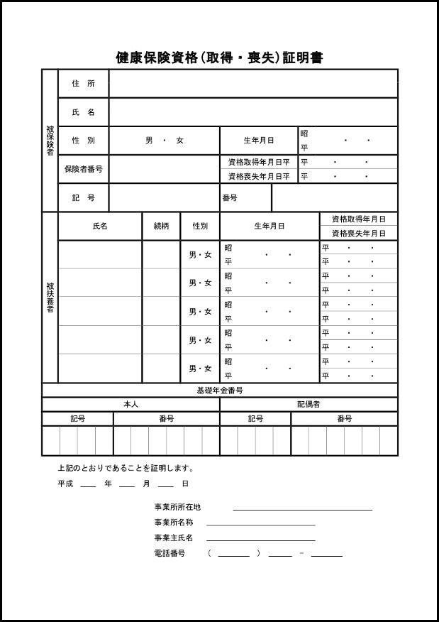 健康保険資格(取得・喪失)証明書 022