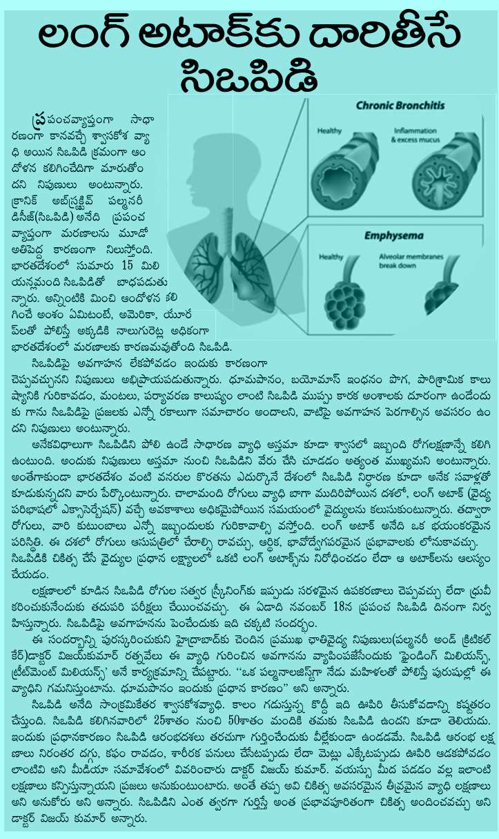 CHODAVARAMNET: Chronic obstructive pulmonary disease Also called ...