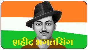 Revoutionary Bhagat singh Gourav Gaatha