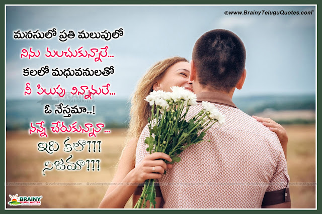 Heart Touching Love Quotes In Telugu With Images Soaknowledge