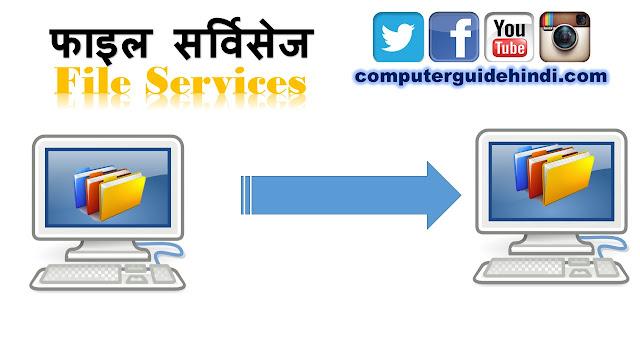 File Services : फाइल सर्विसेज