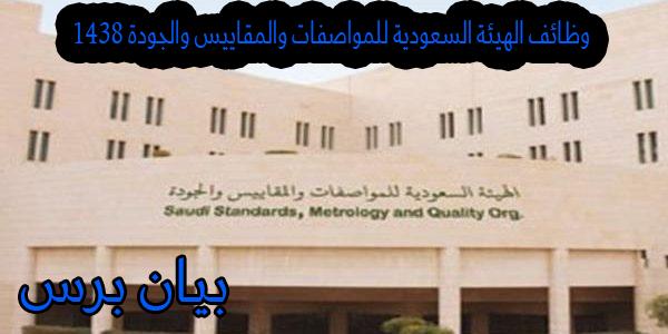 طريقة التقديم في وظائف الهيئة السعودية للمواصفات والمقاييس والجودة 1438