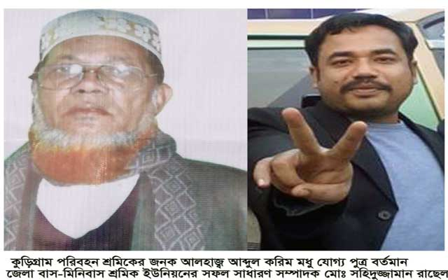"""Remembrance of """"Father"""" of Kurigram Transport Workers"""
