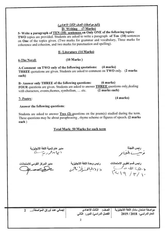 مواصفات امتحان اللغة الانجليزية للمدارس الرسمية الخاصة لغات ترم ثاني 2019 13
