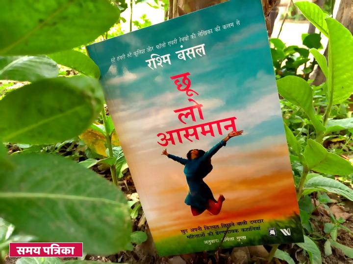 chool lo asman hindi