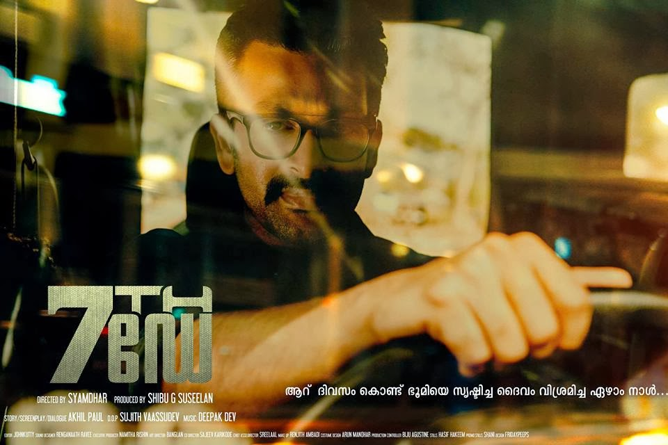 Prithviraj's August Cinema to release '7th Day' movie