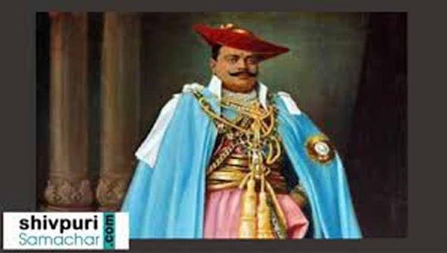 शिवपुरी के पितामह कै माधौमहाराज की जंयती 1 नवम्बर को | SHIVPURI NEWS