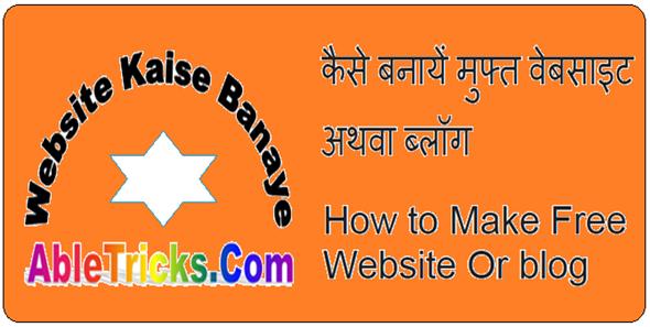 Free Website / Blog Kaise Banaye In Hindi