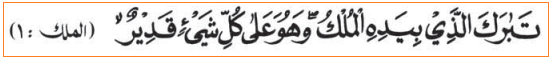 Ayat Al-Quran Tentang Sifat Allah Qudrat atau Kuasa