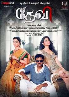 Devi Tamil Movie Review