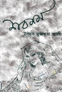 Shabnam syed mujtaba ali pdf download