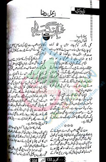 Shaam e rang e siyah by Aimal Raza Episode 1 Online Reading