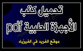 كتب أجهزة القياس الطبية pdf باللغة العربية، كتب هندسة الأجهزة الطبية ، كتب صيانة الأجهزة الطبية، معايرة الأجهزة الطبية نظري + عملي pdf، كتب تعليم الأجهزة الطبية