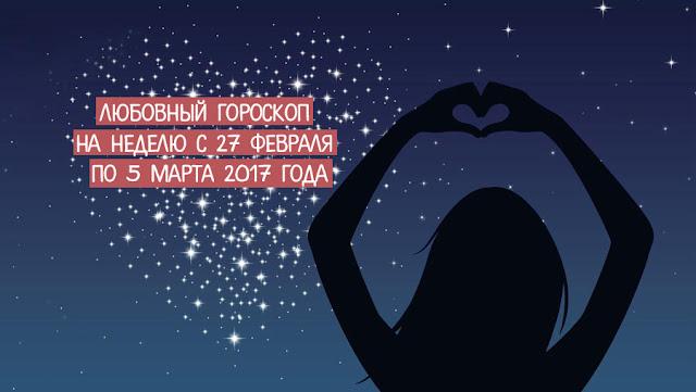 Любовный февраля на 27 2017 гороскоп