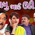 Babubhai Uthi Gaya - Mastikhor Gujarati Natak 2016