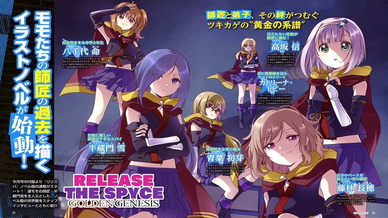 Release The Spyce Episode 1 Subtitle Indonesia